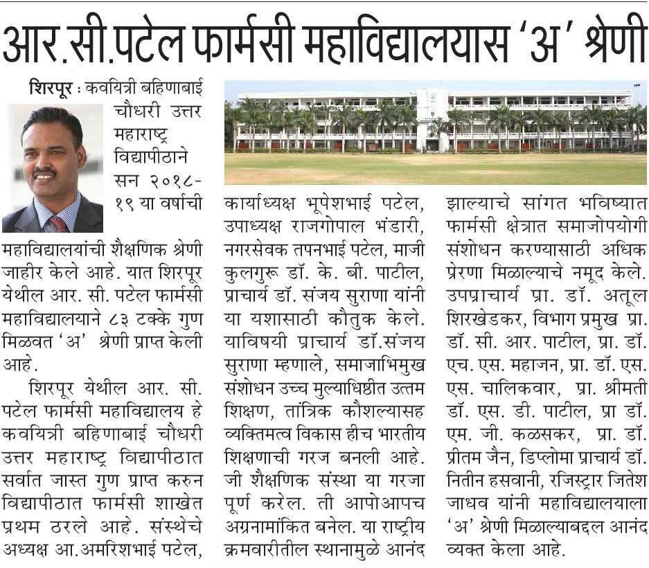 RCPIPER grabbed A Grade in Academic audit by KBCNMU, Jalgaon